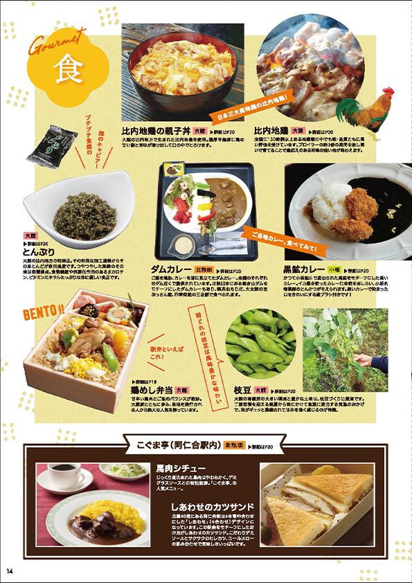食・おみやげ(P14~P15)