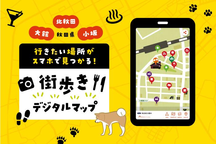 街歩きデジタルマップ