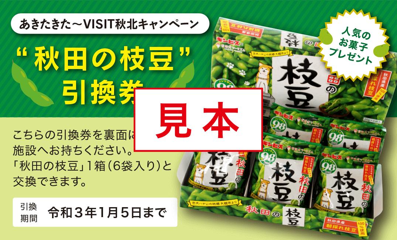 秋田の枝豆引換券